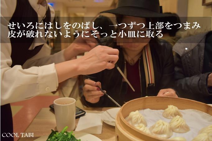 鼎泰豊(ディンタイフォン)小籠包