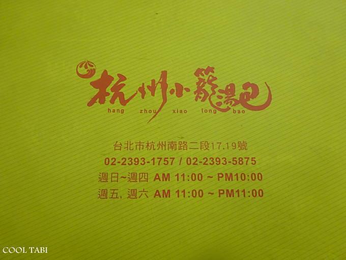 杭州小籠湯包(hang zhou xiao bao)