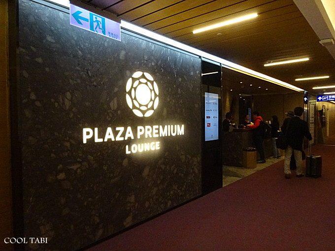 台湾桃園国際空港プラザプレミアムラウンジPLAZA PREMIUM LOUNGE