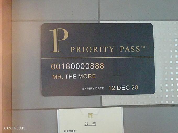 高雄国際空港 モアプレミアムラウンジ More premium Lounge