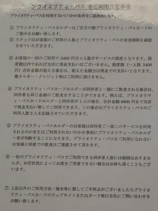 関空(関西国際空港)お好み焼き有名店「ぼてぢゅう」