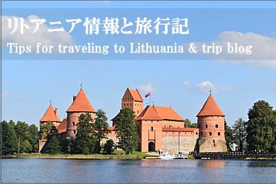 リトアニア旅行