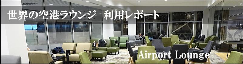 世界の空港ラウンジ