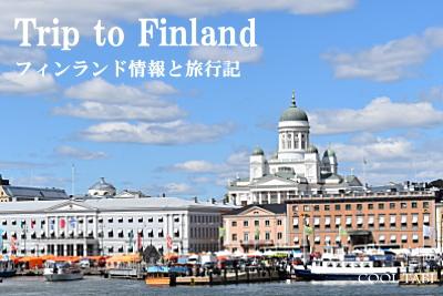 北欧フィンランド旅行