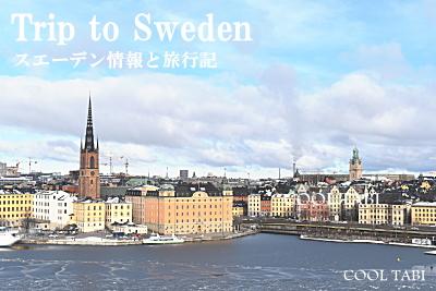 北欧スエーデン旅行